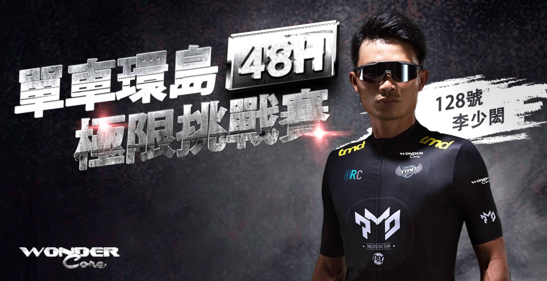 48H 单车环岛极限挑战赛 – Wonder Core 赞助选手勇夺季军